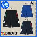 penetrar【ペネトラール】ジュニアハーフパンツ〈フットサル サッカー〉243-05802