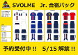 svolme【スボルメ】ジュニア合宿パック〈サッカー フットサル〉152-64409