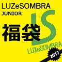 LUZ e SOMBRA/LUZeSOMBRA【ルースイソンブラ】数量限定LUZ e SOMBRA Jr福袋 2017〈フットサル サッカー ジュニア 福袋〉F216-003