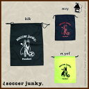 Soccer Junky【サッカージャンキー】マルチケース〈サッカー フットサル シューズ袋〉SJ16563
