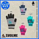 svolme【スボルメ】ボーダーニットグローブJ〈サッカー フットサル 手袋 ジュニア Jr〉163-94529