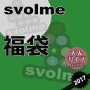 svolme【スボルメ】数量限定svolme 福袋 2017〈フットサル サッカー 福袋〉164-36599