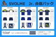 svolme【スボルメ】ジュニア合宿パック〈サッカー フットサル Jr 子供用〉162-16309