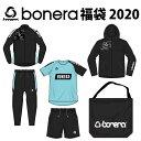 bonera【ボネーラ】数量限定bonera 福袋 2020〈フットサル サッカー 福袋〉BNR-2020
