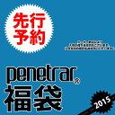 Pene-2015fw-1