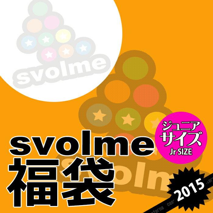 svolme【スボルメ】数量限定svolme Jr(ジュニア) 福袋 2015〈フットサル…...:casa-paterna:10006025