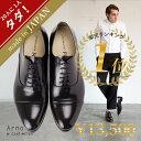ビジネスシューズ 本革 メンズ Arno ストレートチップ シューズ 内羽根 革靴 皮靴 黒