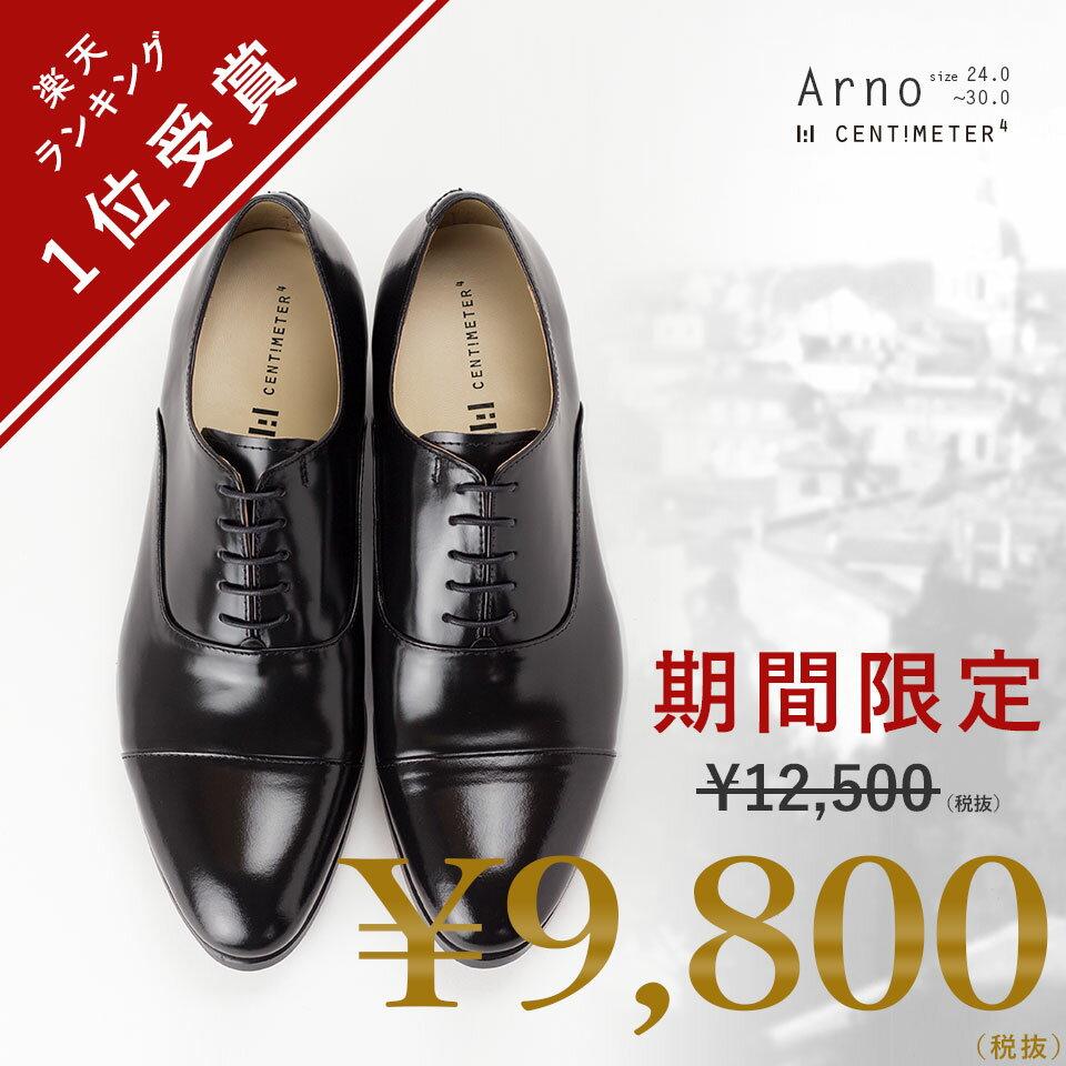 ビジネスシューズ Arno 【 ビジネスシューズ 本革 メンズ 革靴 ストレートチップ 送…...:casadepaz:10001710