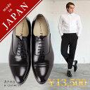 ビジネスシューズ Arno|ストレートチップ シューズ メンズ 内羽根 本革 革靴 皮靴 黒 大きい