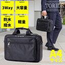TORIDE 3way ビジネスバッグ A4 ビジネスリュッ...