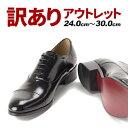 在庫限り アウトレット 革靴 ビジネスシューズ メンズ 本革 ストレートチップ 黒 茶色 フォーマル...