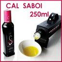 Cal Saboi カルサボイ エクストラバージンオリーブオイル250ml【楽ギフ_包装】 10%OFF