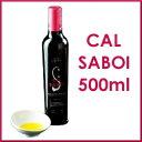 Cal Saboi カルサボイ エキストラバージンオリーブオイル500ml【楽ギフ_包装】【楽ギフ_のし】【楽ギフ_のし宛書】