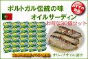 ボナペティ ポルトガル産オイルサーディン30個セット(オリーブオイル漬)【業務用】