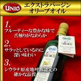 【】初回特別価格 UNIO ウニオ エクストラバージンオリーブオイル(500ml)