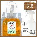 松の樹液からできたオーガニック多用途洗剤「松の力」2L濃縮/ 半透明スプレーボトル500mlセット
