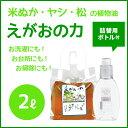 植物油由来成分からできたボタニカル多用途洗剤「えがおの力(旧松の力)」2L濃縮/ 詰替ボトル600ml (衣料洗剤用)セット