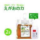 植物油由来成分からできたボタニカル多用途洗剤「えがおの力(旧松の力)」2L濃縮/ エコロジー泡ボトル350mlセット