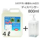 肌と自然環境にやさしいオーガニック洗剤「ココナツ洗剤」4L/ レック Sfile ディスペンサー クリア 800ml