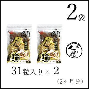 もみきの黒にんにく 宮崎県産黒にんにく「くろまる」31片入(120g以上)×2袋