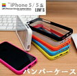 【LIM'S CRYSTAL iPhone6 iPhone6s / 5 / 5s / SE 】カラフルクリアー バンパー ケース 【アイホン5s アイフォン6 アイフォン6s アイホン6 iphone5 カバー アイフォン5 アイフォン5s iphone5s スマホ 】