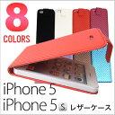 【iPhone5 / iPhone5s 対応】カラー レザー ケース!8色 【iPhone5s アイフォン5s アイホン5s スマホケース iphone5 カバー ケース アイフォン5 スマホ 革 皮 スマートフォン iphone iphone5sケース】