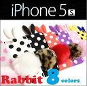 iPhone5s ケース 専用!大人気の 水玉 うさぎ耳 ケース ! 8色 ( シリコン製 )【 スマホケース ケース カバー うさぎ アイフォン5s スマホ シリコン ウサギ シリコンケース iPhone ドット iPhone5カバー 耳 みみ アイホン5s iphone5sケース】
