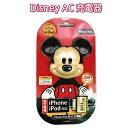 【 Disney / ディズニー 】iPhone3g 3gs iPhone4 4s iPod 対応 ACからそのまま充電! AC Charger 充電器(iphone 充電 充電器 ACアダプター iphone4 スマートフォン iPod アイフォン4s スマホ ミッキー )