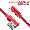 急速充電対応 スマホ充電 90度 スマホ充電USBケーブル USBケーブル iPhone8 ケーブル...
