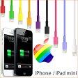 ★ランキング1位受賞★ 充電 ケーブル iPhone6 iPhone6s 6Plus 6sPlus/iPhone5 5s 5c 8色【100cm】(iphone 充電ケーブル usbケーブル 充電器 スマホ iPhone5s アイフォン6 アイホン6 アイフォン5 スマートフォン 充電器 ケーブル アイフォン5s アイホン5s 車 充電コード)