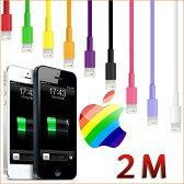 ★長さ 2メートル ★iPhone6 iPhone6s 6Plus/6sPlus/iPhone5 5s 5c SE USBケーブル 10色【200cm】(iphone 充電 ケーブル 充電ケーブル 充電器 iPhone5s 2m アイフォン6 アイホン6 アイフォン5 スマホ 充電器 ケーブル アイフォン5s アイホン5s 車 充電コード ドコモ )