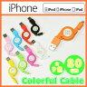 iPhone7 iPhone7 Plus iPhone6 iPhone6s / iPhone6Plus 6sPlus iPhone5 5s 5c SE 巻き取り式 充電 ケーブル 9色【80cm】( usbケーブル 充電器 アイフォン6s iPhone5s アイフォン6 アイホン6 アイフォン5s )