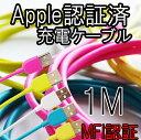 【 Apple認証品 カラフル 充電 ケーブル 】【 MFI...