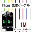 iPhone用 充電 ケーブル iPhone7 iPhone7 Plus iPhone6 iPhone6s 6Plus 6sPlus / iPhone5 5s 5c SE USBケーブル (iphone 充電ケーブル 充電器 アイフォン6s スマホ iPhone5s アイフォン6 ケーブル アイフォン5s 車 )