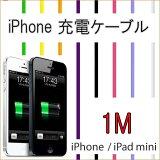 『メール便 送料無料』iPhone7 iPhone7 Plus iPhone6 iPhone6s 6Plus 6sPlus iPhone5 5s 5c SE 充電 ケーブル 8色【100cm】( 充電ケーブル 充電器 iPhone5s アイフォン5 アイフォン6 アイフォン5s 車 )