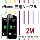 ★長さ 2メートル ★ iPhone7 iPhone7 Plus iPhone6 iPhone6s 6Plus/6sPlus/iPhone5 5s 5c SE USB 充電 ケーブル 10色【200cm】(iphone 充電ケーブル 充電器 iPhone5s 2m アイフォン6 アイフォン5 スマホ アイフォン5s 車 )