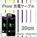 iPhone用 充電 ケーブル【20cm】 iPhone7 iPhone7 Plus iPhone6 iPhone6s 6Plus 6sPlus / iPhone5 5s 5c SE USBケーブル (iphone 充電ケーブル 充電器 アイフォン6s スマホ iPhone5s アイフォン6 ケーブル アイフォン5s 車 )