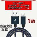 【送料無料】デニム加工!急速充電 対応/ iPhone8 i...