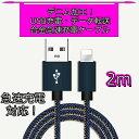 【送料無料】デニム加工!急速充電対応/ iPhone8 iP...