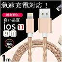 充電 ケーブル 急速充電 iPhone 充電 ナイロン 強化...