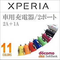 XperiaA(so-04e)XperiaZ1��SO-01f/SOL23�˼��ѥ���ե뽼�ť����ץ���2�ݡ���(2A��1A)/���������㡼���㡼�ڷ�¡�(���Ž��Ŵ凉�ޡ��ȥե�����ӥ������ڥꥢz1�������ڥꥢA���Ž��Ŵ��SO-04E�������ڥꥢA�ɥ���DOCOMO���ޥ�)