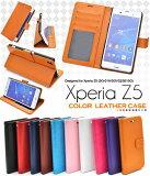Xperia Z5 (SO-01H/SOV32/501SO) Z5 Compact(SO-02H) Z5 Premium ��SO-03H�˥��顼 �쥶�� �ǥ�������� ������/ 10���ڥ������ڥꥢz5 ���С� �������ڥꥢ xperia z5 �ץ�ߥ��� ���ޥ� so03h so02h so��03h ��Ģ�� ��Ģ ��