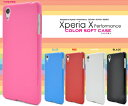 Xperia X Performance(SO-04H/SOV33/502SO) Xperia XZ(SO-01J/SOV34/601SO) Xperia X Compact(SO-02J) Xperia XZs(SO-03J/SOV35/602SO)カラーケース カバー エクスペリアx パフォーマンス エクスペリアxz ケース so01j so02j so03j