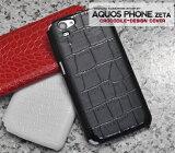 AQUOS PHONE ZETA (SH-01F)専用 クロコダイル レザー ケース 【 アクオスフォン ゼタ カバー sh01f 】