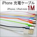 『メール便 送料無料』iPhone8 iPhone8Plus iPhoneX iPhone7 iPhone7 Plus iPhone6 iPhone6s 6Plus 6sPlus iPhone5 5s 5c SE 充電 ケーブル 8色【100cm】( 充電ケーブル 充電器 iPhone5s アイフォン5 アイフォン6 アイフォン5s 車 )