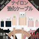 iPhone 充電 ケーブル ナイロン 強化ケーブル 1m 1メートル 充電 ケーブル iPhone8 8Plus X iPhone7 iPhone7 Plus iPhone6 iPhone6s 6Plus 6sPlus 5s USBケーブル iphone 充電器 ケーブル 車