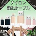 iPhone用 充電 ケーブル 急速充電 対応 2M / 2...