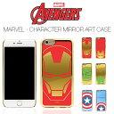 【Avengers / アベンジャーズ】iPhone6 6s 対応 Avengers MARVEL Character Mirror Art Case【 iphone ケース カバー アメコミ アイアンマン キャプテンアメリカ アベンジャーズ アイフォン6 】