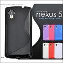 Nexus 5 (EM01L)専用 TPU ソフトケース 7色 【 グーグル google スマホケース ネクサス5 カバー ケース スマホ 】