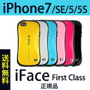 iphone7ケース 正規品 iFace First Class iPhone7 ケース iPhoneSE ケース 【送料無料】 iPhone7 ケース 並行輸入 全11色 iphone7 カバー iPhone5s 耐衝撃 アイフォン7 ケース
